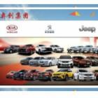 三亚创元汽车销售服务有限公司