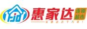海南惠家达贸易有限公司