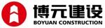 浙江博元建设股份有限公司