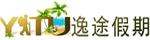 海南逸途假期商旅有限公司
