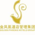 三亚金凤凰酒店管理有限公司