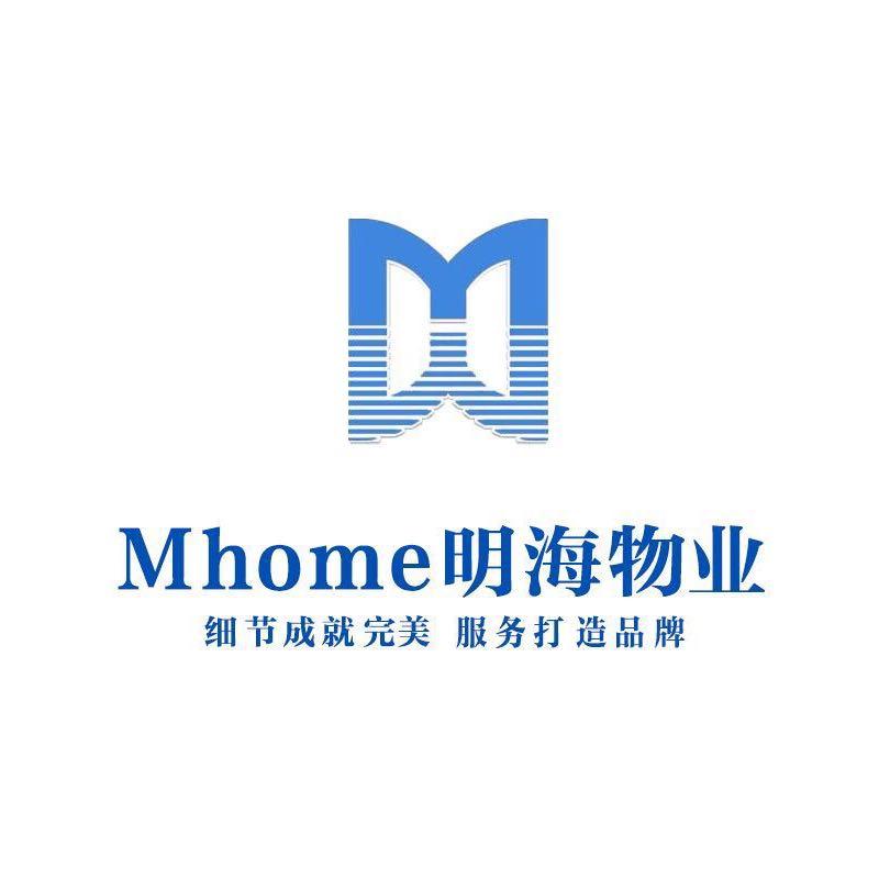 明海物业管理集团(海南)有限公司