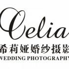 三亚希莉娅婚纱摄影有限公司