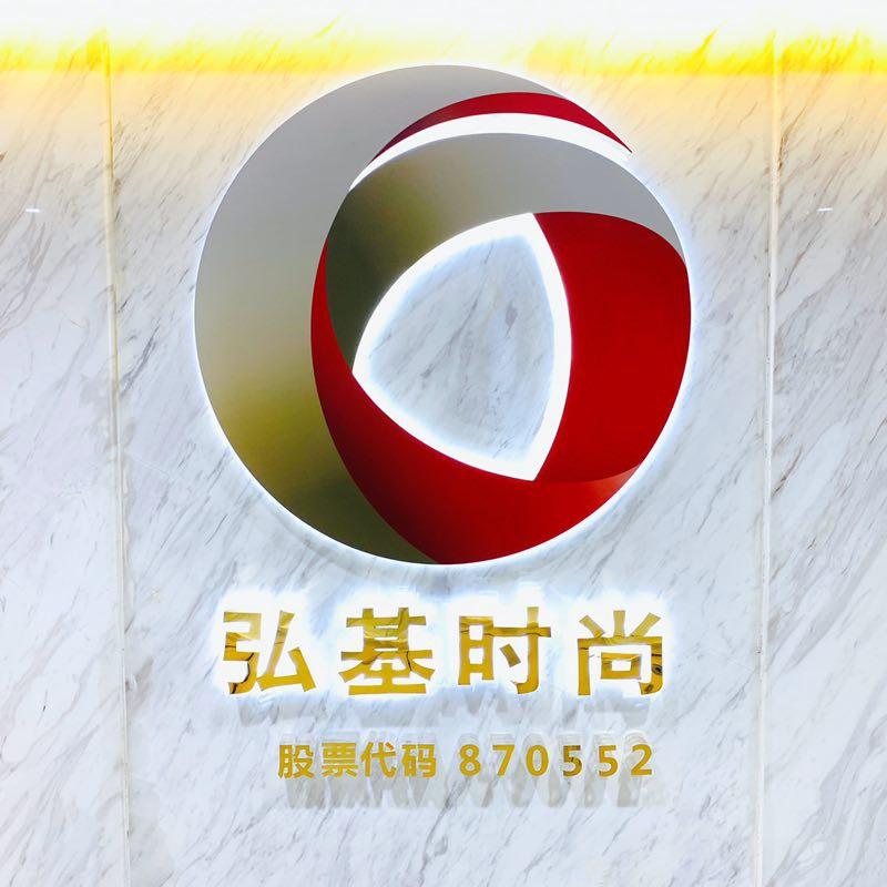广州弘基时尚生活科技有限公司三亚分公司