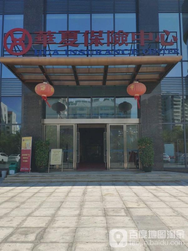 华夏人寿保险股份有限公司三亚中心支公司