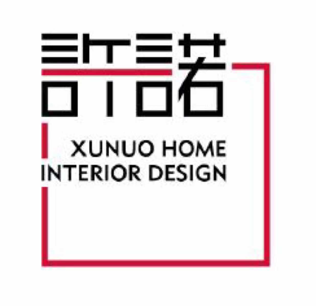 海南许诺室内设计有限公司
