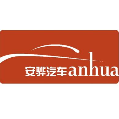三亚安骅汽车销售服务有限公司