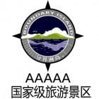 海南分界洲旅游股份有限公司