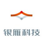 海南银雁科技服务有限公司