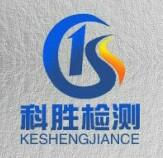 海南科胜建设工程质量检测有限公司