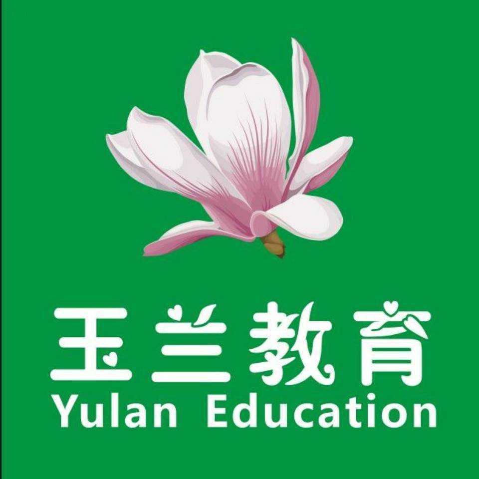 三亚市天涯区玉兰教育培训中心