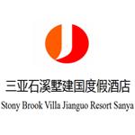 三亚石溪墅酒店物业服务有限公司