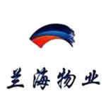 海南兰海度假物业服务有限公司