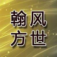 海南省翰风方世传媒有限公司