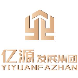 深圳亿源发展集团有限公司海南分公司